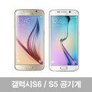 갤럭시S6/A3/A5/A7 중고스마트폰/공기계