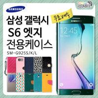 갤럭시S6엣지케이스 젤리/지갑/투명/범퍼 SM-G925