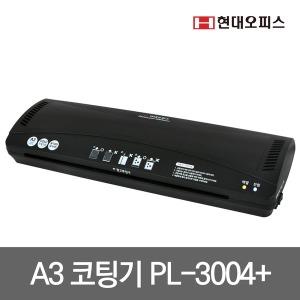 A3코팅기 PL-3004 Plus 가정용 홈스쿨링 사은품증정