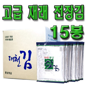 대천김/풍성맛김/무료배송/재래전장김15봉