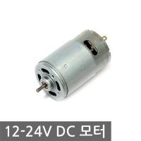 DC12-24V 강력 모터 3mm 모타 555 소형 전동드릴 공구