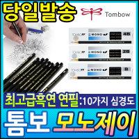 톰보/톰보연필/모노제이연필/모노제이/미술용/연필