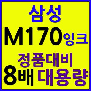 삼성 INK-M170xxL INK-C170xxL 특대용량 잉크 SL-J176