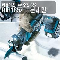 마끼다 18V 충전미니컷소/DJR185Z/본체만/컷쏘기/목공