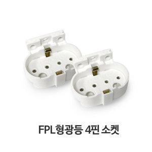 FPL 형광램프 4핀 소켓 램프