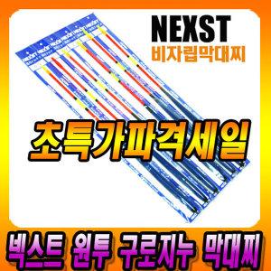 마린피싱-넥스트 원투 구로지누 막대찌/맥 전층 찌홀
