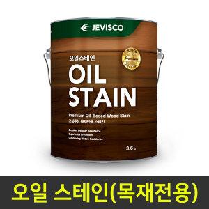 오일스테인 3.6L - 우드스테인/유성스테인