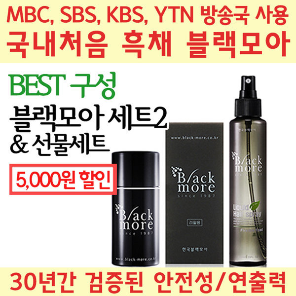 BEST구성/방송국 30년 천연흑채 블랙모아 선물세트2