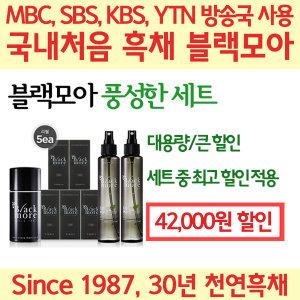 대용량 큰할인/방송국30년 흑채 블랙모아/천연흑채/