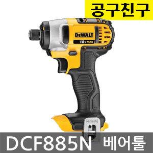 디월트 DCF885N 베어툴 18V 충전임팩트드릴 본체만