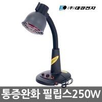 국산 대경 적외선조사기 적외선 필립스램프 250W사용
