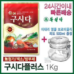 구시다플러스1kg(황태/천연조미료/순대국/멸치/육수