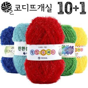 10+1 수세미실/뜨개실/웰빙펄 촉촉 고급 퐁퐁 클로버