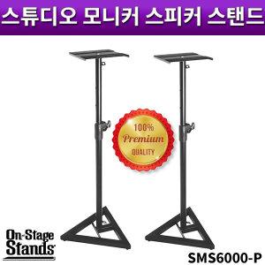온스테이지 SMS6000P 1조/모니터스피커스탠드2개 가격