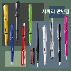 라미 사파리 만년필-컨버터미포함
