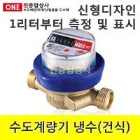 수도계량기 냉수(건식) 15mm 신규설치용
