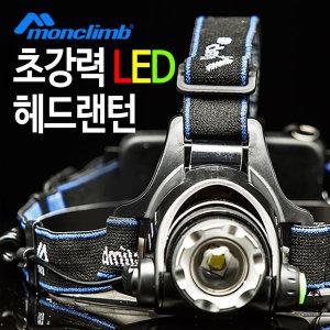 (동급최강밝기)초강력 LED 헤드랜턴 해드라이트 렌턴