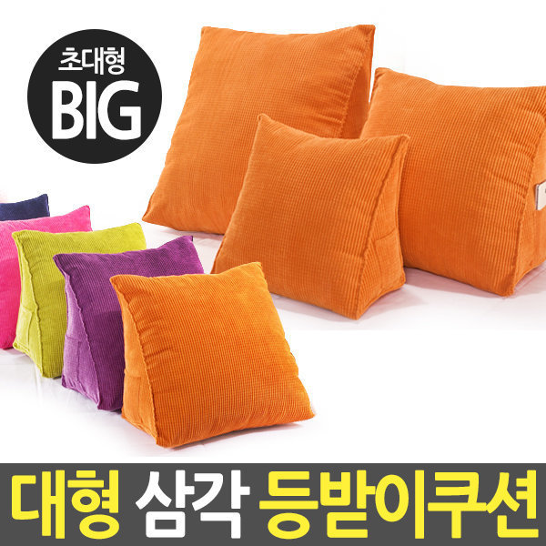 삼각 등받이쿠션/초대형/허리/바디필로우/소파/베개