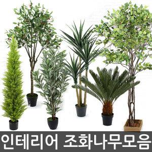 벚꽃/자작나무 인조나무 조화나무 실내조경 인테리어