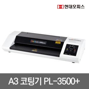 사무용코팅기 PhotoLami-3500Plus/PL-3500/코팅기계