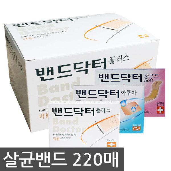 밴드닥터 220매 균일가 무료배송 방수반창고 대일밴드
