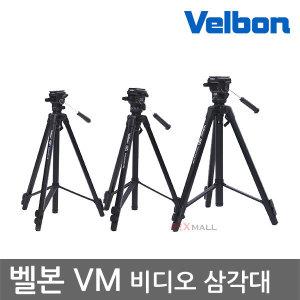 벨본 비디오 삼각대 VM시리즈 자유로운 틸팅/패닝촬영