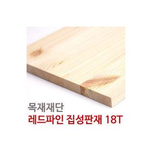 레드파인집성판재 18T 목재재단판매 DIY목재 가격보장