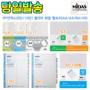 (속지)PP인덱스/화일속지/A5/A4/A3/B4/20매/100매