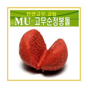 27피싱 MU(뮤) 천연고무봉돌 캡스원터치/고무순정봉돌