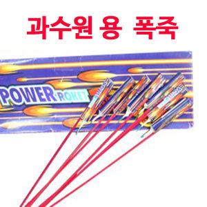 과수원 폭죽 피리빵_파워로켓(50개)