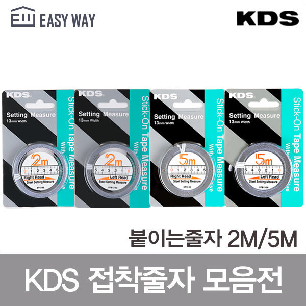 KDS접착줄자/붙이는줄자/메저밴드/2M/5M/줄자/측정