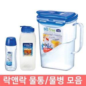 엔츠몰/락앤락 물통 물병 모음/코맥스물병/휴대용물통