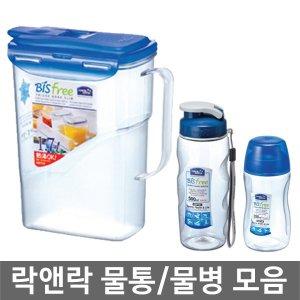 오피스네오/락앤락 물통 물병 모음/휴대용 물통
