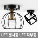 국내산 LED센서등/직부등 조명 전등 등기구 베란다등