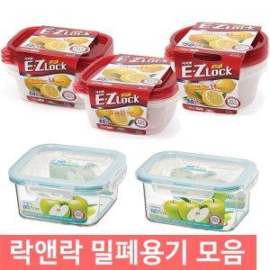 엔츠몰/락앤락 밀폐용기 모음/반찬용기/반찬통