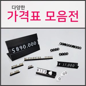가격표모음전/상품가격표/가격표시대/프라이스칩