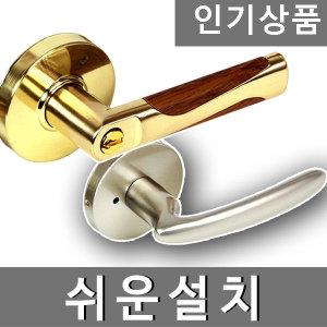 방문 손잡이 욕실문 도어락 화장실 열쇠 문고리 교체