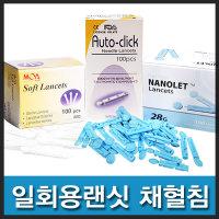 VT아큐첵용 채혈침28G/란셋/사혈기(건강보험등록업체)