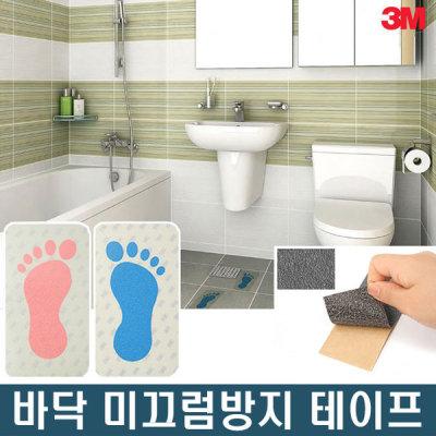 계단 미끄럼방지테이프 욕실미끄럼방지 논슬립테이프