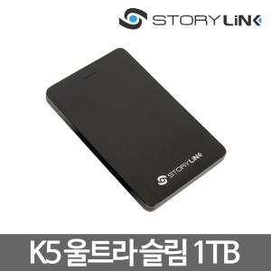 세마전자 외장하드 K5 1TB /하드디스크/외장형하드