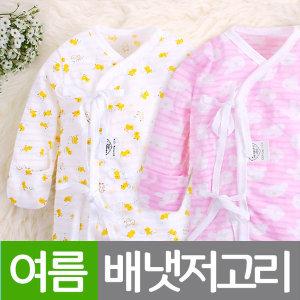 여름 배냇저고리 아기배냇저고리 여름아기 신생아옷
