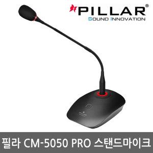 컴소닉 PILLAR CM-5050 pro 스탠드마이크 PC.컴퓨터