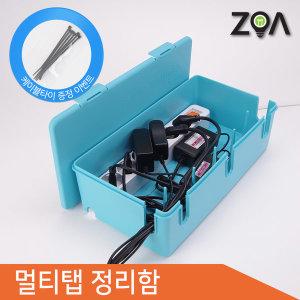 멀티탭정리함 전선정리함 멀티탭 전선 정리 스카이블루