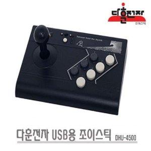 DHU-4500 USB/DHU-1000/조이스틱/철권/마메32