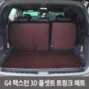 G4 렉스턴 3D 퀼팅가죽 트렁크매트 풀셋트/카매트