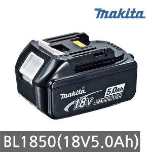 마끼다 리튬이온/배터리/BL1850/잔량표시/18V/5.0Ah/