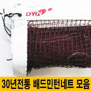 고급 배드민턴네트 모음-매장최다판매 30년네트전문사
