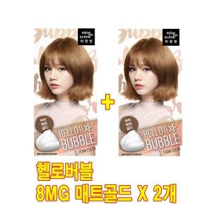미쟝센 헬로 버블 거품 염색약 8MG 매트골드 2개