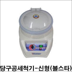 볼스타당구공세척기/볼스타당구공기계/당구공닦는기계