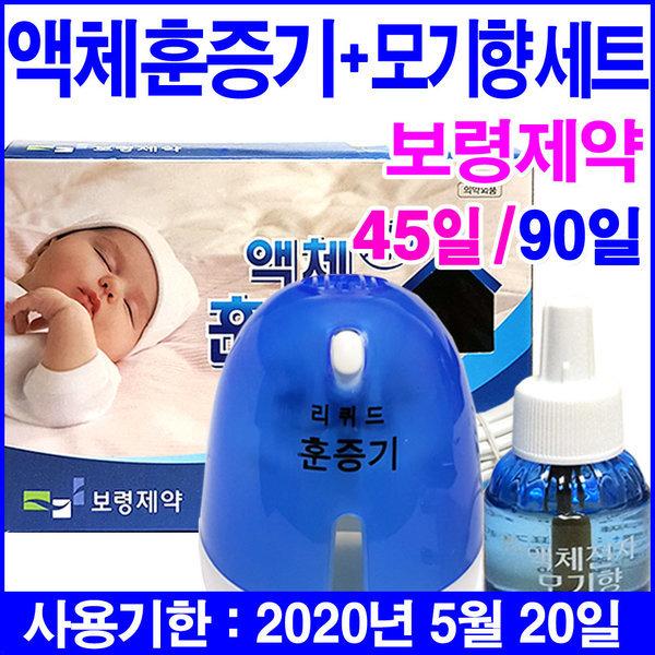 액체전자훈증기세트(훈증기+ 액체모기향)/전자모기향